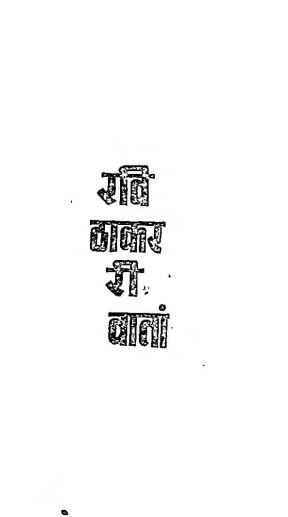 Ravi Thakar Ri Vatan by रवीन्द्रनाथ ठाकुर - Ravindranath Thakur