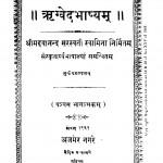 Regved Bhashyam Bhag - 5 by श्रीमद्दयानन्द सरस्वती - Shrimaddayanand Saraswati