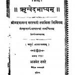 Rigved Bhashyam Bhag - 4 by मद्दयानन्द सरस्वती - Maddayanand Saraswati