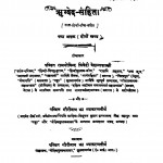 Rigved Sanhita by रामगोविन्द त्रिवेदी वेदंतशास्त्री - Ramgovind Trivedi Vedantshastri