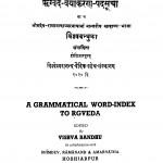 Rigved Vaiyaakarand-a Padasuchi by विश्वबन्धु - Vishvbandhu