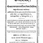 Rigvedabhashyam by श्रीमद्दयानन्द सरस्वती - Shrimaddayanand Saraswati