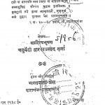 Robert Clayib by चतुर्वेदी द्वारका प्रसाद शर्मा - Chaturvedi Dwaraka Prasad Sharma