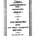 Roopmalayam by क्षेमराज श्रीकृष्णदास - kshemraj Shrikrashnadas