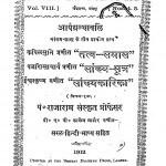 Saakhya Shastra by पं राजाराम प्रोफ़ेसर - Pt. Rajaram Profesar