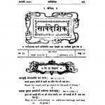 Saarvadeshik  by श्री नारायण स्वामी - Shree Narayan Swami