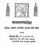 Saavayadhammadoha by हीरालाल जैन - Heeralal Jain