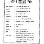 Sachitr Bhaktamar - Stotra by धर्मचन्द जैन - Dharmachand Jain