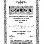 Saddhrm Mandan by जवाहिरलाल जी महाराज - Jawahirlal Ji Maharaj