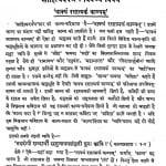 Sahitya Darpan by सत्यव्रतसिंह - Satyavratsingh