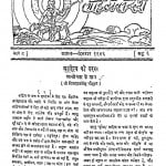 Sahitya - Sandesh Bhag - 8 by शिवदान सिंह चौहान - Shivdan Singh Chauhan