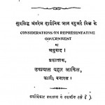 Sahity-saroj Mala Pratinidhi Shasan by जॉन स्टुअर्ट मिल - Jon Stuart Mil