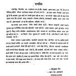 Sahu Shanti Prasad Jain by श्री मूर्ति देवी - Shri Murti Devi