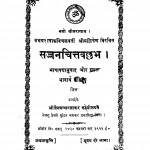 Sajjanchitavllabh by महाकवि मल्लिषेण - Mahakavi Mallishan