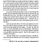 Samakaleen Pashchatya Darshan by यशदेव शल्य - Yashdev Shalya