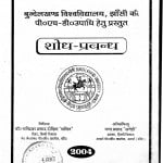 Samakalin Kavita Men Saundarya - Bodh Ka Mulyankan by गया प्रसाद - Gaya Prasad