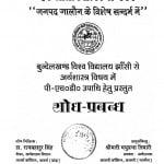 Samanvit Grameen Vikas Karyakram Ka Ek Alochanatmak Adhyayan by राजबहादुर सिंह - Rajbahadur Singh