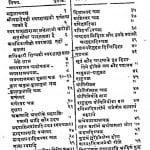 Samarsara by रामचन्द्र - Ramchandra
