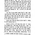 Samay Saar Pravachan Bhag - 1 by रामजी माणेकचंद दोशी - Ramji Manekachand Doshi