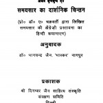 Samayasaar Ka Darshanik Chintan by भागचन्द्र जैन - Bhagchandra Jain