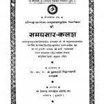 Samayasar Kalash by फूलचन्द्र सिध्दान्त शास्त्री -Phoolchandra Sidhdant Shastri