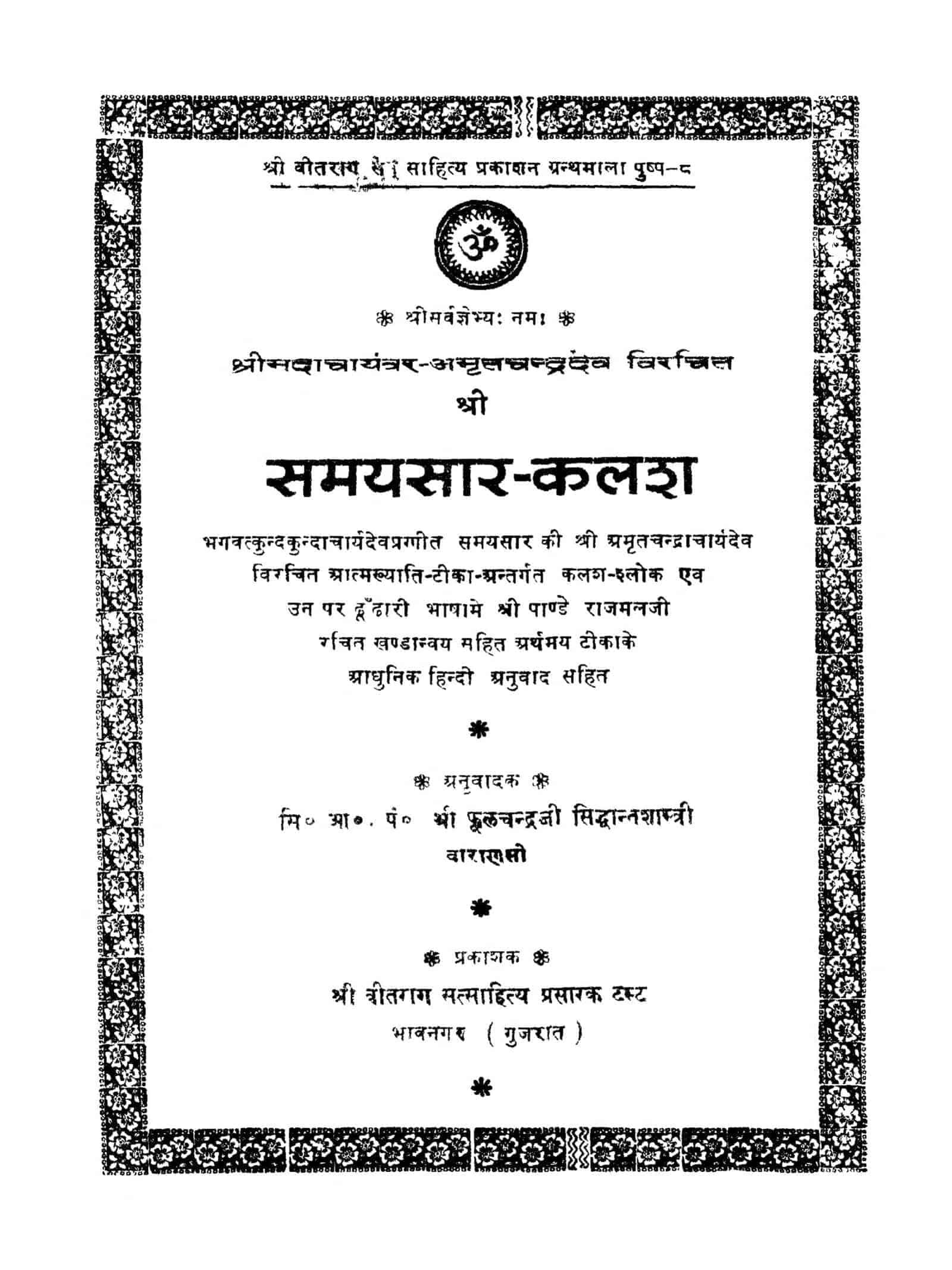 Book Image : समयसार कलश - Samayasar Kalash