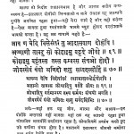 Samayasar Pravachan by रामजी माणेकचंद दोशी - Ramji Manekachand Doshi
