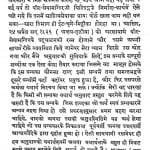 Samichin - Dharmashastra by जुगलकिशोर मुख्तार - Jugalakishor Mukhtar
