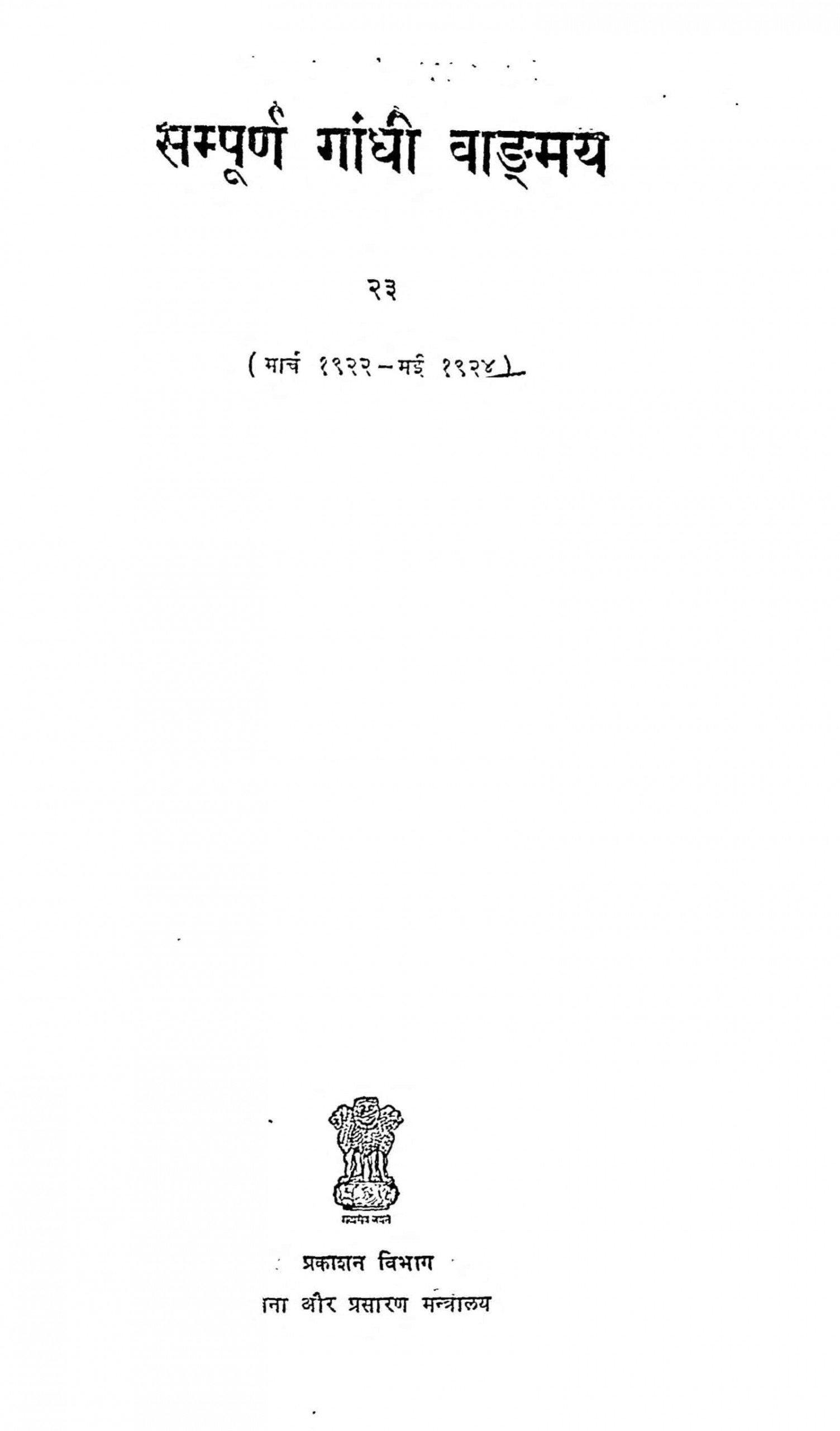 Book Image : सम्पूर्ण गांधी वाङ्मय भाग 23 - Sampuran Gandhi Vangmay Bhag 23