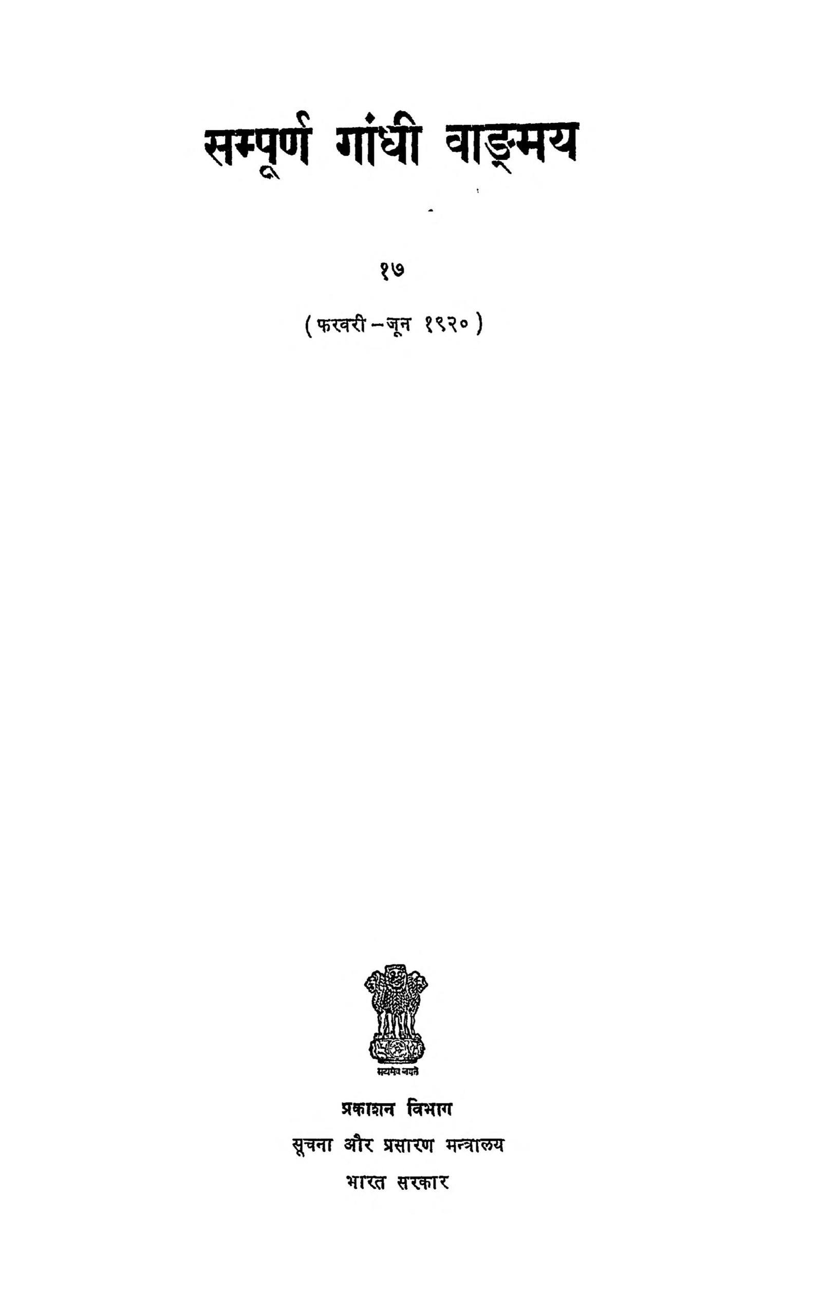 Book Image : सम्पूर्ण गांधी वाङ्मय भाग 17 - Sampurna Gandhi Vangmay Bhag 17