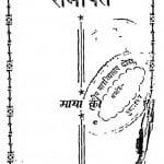 Samrpit by कृष्णकान्त त्रिपाठी - Krishnkant Tripathi