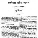 Samved Ka Subodh Anuvad by श्रीपाद दामोदर सातवळेकर - Shripad Damodar Satwalekar
