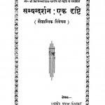 Samyagdarshan Ek Drishti by रघुवीर शरण दिवाकर - RAGHUVIR SHARAN DIWAKAR