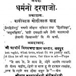 Samyaktva Athava Dharmno Darvajo by आचार्य विनयचन्द्र - AacharyaVinaychandra
