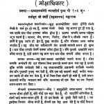Samyasaar Pravachan Bhag 12 by मनोहर जी वर्णी - Manohar Ji Varni