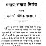 Sanath - Anath Nirnay by सुजानमल - Sujanamal