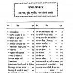 Sangeet - Sagar by प्रभुलाल गर्ग - Prabhulal Garg