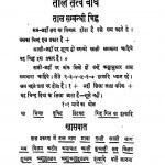 Sankirtan Sangeet Bhag 12 by रमाकान्त पाण्डेय - Ramakant Pandey