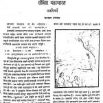 Sankshipt Mahabharat by जयदयाल गोयन्दका - Jaydayal Goyandka