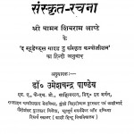 Sanskrit Rachana by डॉ. उमेशचन्द्र पाण्डेय - Dr. Umeshchandra Pandey