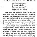 Sanskrit Sahitya Ka Itihas by बलदेव उपाध्याय - Baldev upadhayay