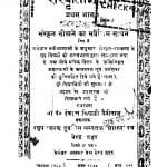 Sanskrit Shikshak Bhag 1 by देवदत्त त्रिपाठी - Devdatt Tripathi