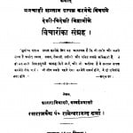 Santan Kalpdrum by पं. रामेश्वरानन्द जी - Pt. Rameshwaranand Ji
