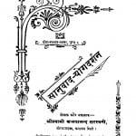 Sanuwad Yogdarshan  by स्वामी अभयानन्द सरस्वरती - Swami Abhayanand Sarswati