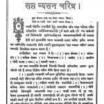 Sapt Vyasan Charitra by स्वामी परमानन्द जी - Swami Parmanand Ji