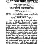 Saptakhandi Jati Nirnay Bhag - 2 by छोटेलाल शर्मा - Chhotelal Sharma