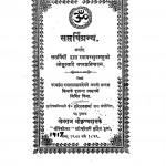 Saptarshigranth by हरिदत्त शर्मा - Haridatt Sharma