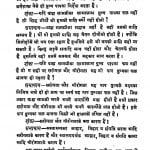 Saptatikaprakaran by फूलचन्द्र सिध्दान्त शास्त्री -Phoolchandra Sidhdant Shastri