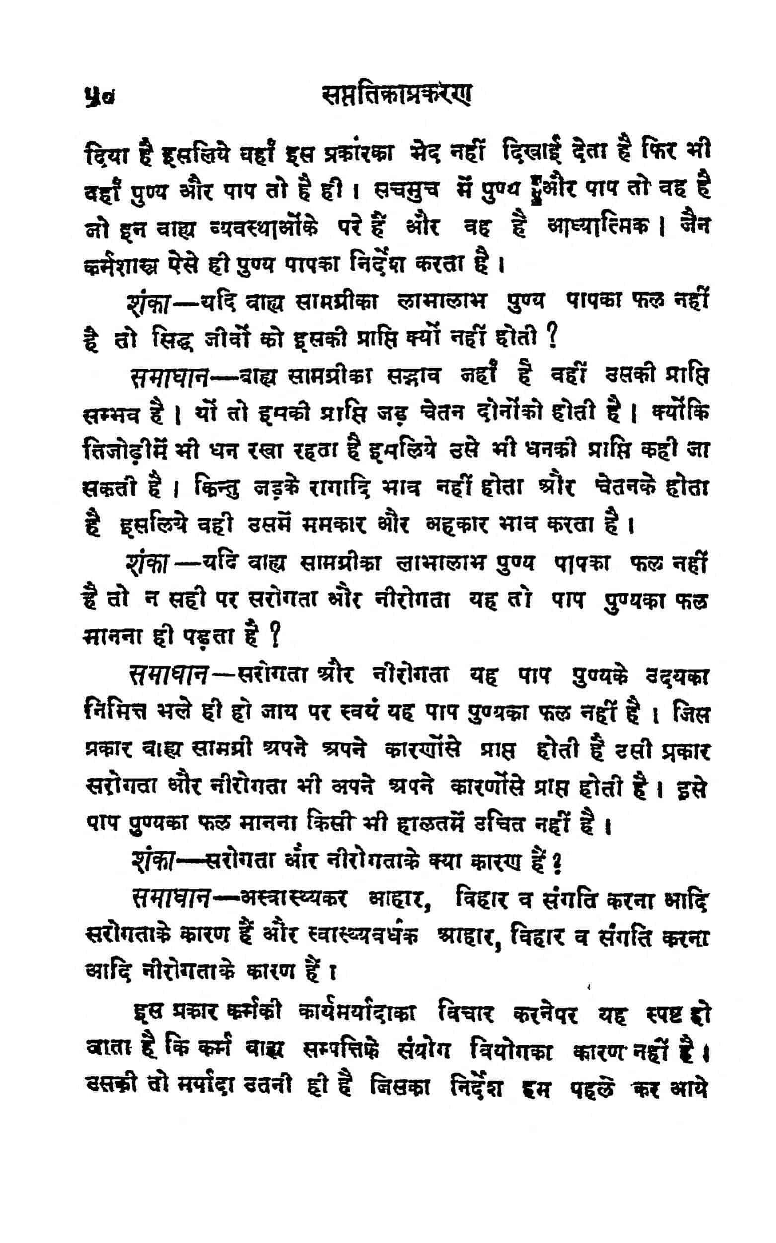 Book Image : सप्ततिकाप्रकरण - Saptatikaprakaran