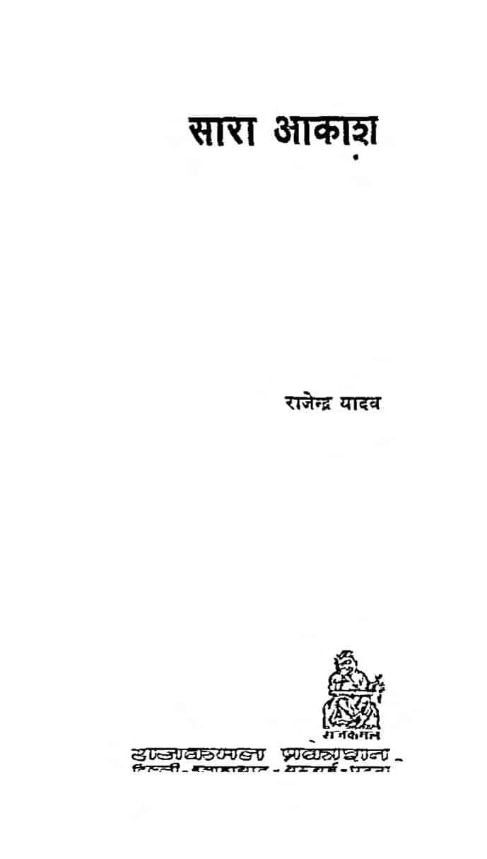 Book Image : सारा आकाश  - Sara Aakash